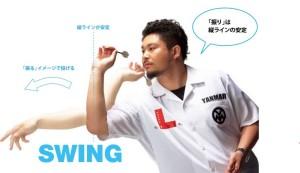 swing-01