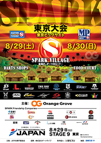 SK M030 2015 August event poster v3 F
